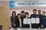 연천署-연천군 치매안심센터, '치매노인 실종제로' 업무협약 체결