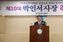 인천도시공사 제10대 박인서 사장 취임