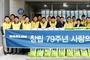 대림산업, 창립 79주년 기념식 대신 사회공헌 활동 진행