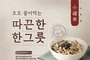 국수나무, 따뜻한 한그릇 '겨울메뉴' 출시
