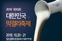 '제16회 대한민국 막걸리축제' 오는 20·21일 일산문화공원서 개최