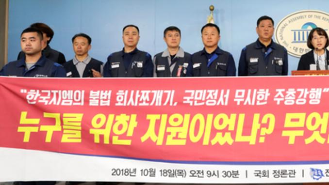 """""""한국GM 법인 분리 반대... 산은, 비토권 행사해야"""""""