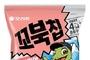 """오리온, '꼬북칩 히말라야소금맛' 출시… """"짠맛으로 풍미 높여"""""""