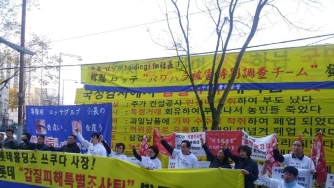 롯데피해자연합회, 일본대사관서 규탄 시위…왜?
