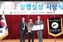 아모레퍼시픽, '세라마이드 신제형 크림'으로 장영실상 수상