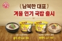 """오뚜기 """"남북한 대표 국밥을 컵밥으로 즐기세요"""""""