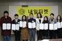 김수민 '대학생 입법 참여 프로그램 내일티켓 프론티어 3기 수료식' 가져