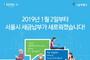 서울시 시금고 바뀌어 세금납부방법 변경