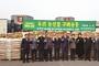 하나님의 교회, 충북 옥천군 생산 쌀 40,000kg 수매