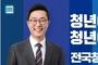 더불어민주당, 전국청년위원회 1차 집행부 인선 구성