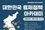 민주연구원, '대한민국 경제정책 아카데미' 19일 개최