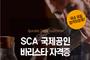 한솔요리학원, 국내 유일 합격보장제 'SCA 국제공인 바리스타 자격증반' 신설