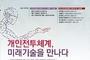 김중로, 미래 개인전투체계'워리어플랫폼'활성화 토론회 개최