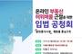 박홍근, 온라인 부동산 허위매물 근절 입법 공청회 개최