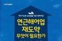 윤준호, 연근해어업 재도약을 위한 토론회 개최
