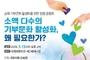 유승희, '소액다수의 기부문화 활성화, 왜 필요한가?' 입법공청회 개최