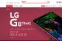 11번가, LG G8 ThinQ 자급제폰 사전판매..10 카드할인 등 혜택 풍성