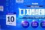 티몬 디지털데이, 노트북과 에어프라이어 등 최저가 판매