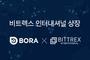 블록체인 플랫폼 BORA, 글로벌 암호화폐거래소 '비트렉스 인터내셔널' 상장