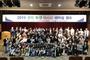 평택교육지원청, 2019 평택 학생 다사리 리더십캠프 개최