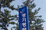 경기평택항만公, 2028 중장기 발전 계획 수립