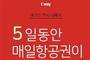 티웨이, 22일부터 5일간 오사카 타이베이 등 '항공권 500원' 이벤트 진행
