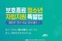 윤후덕, 보호종료 청소년 자립지원 특별법 제정 세미나 개최