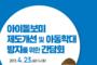 임종성, '아이돌보미 제도개선 및 아동학대 방지를 위한 간담회' 개최