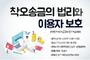민병두 의원, 착오송금 피해구제를 위한 정책심포지움 개최