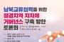 윤후덕, 남북교류협력을 위한 접경지역 지자체 거버넌스 구축방안 토론회 개최