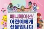김병욱, 현장을 통해 듣는  한국 애니메이션의 현재와 입법과제 토론회 개최