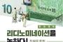 이원욱, 리디노미네이션(화폐개혁) 국회 정책토론회 개최