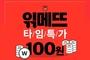 위메프, 읶메뜨 100원' 이벤트..CU, GS25 모바일 상품권 100원