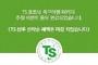 손흥민 샴푸, TS트릴리온 '손흥민 경기 티켓'..5월 22일 별도공지