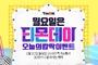 티몬데이, 삼성 김치냉장고 59만원..에트로 지갑 최대 90 할인