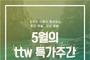 티웨이 항공, ttw 특가 이벤트..김포- 제주 1만9300원