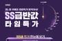 위메프  7일간 반값특가..티렉스 버거(1800원), 대명 워터파크통합권(100원)