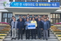 한국도로공사 수도권본부, 강원산불피해 돕기 속초시청 기부