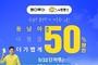 원더투어 해외여행반값, 동남아 최대 50 할인..오후 1시까지 30분 마다 선착순 300명