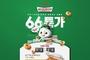 위메프 크리스피크림도넛 90 할인 판매..오후 1시부터 1000개 한정 수량