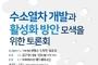 신창현, 수소열차 활성화 위한 토론회 개최