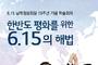 '한반도 평화를 위한 6.15의 해법' 학술회의 열린다