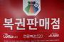 제863회 로또 1등 7명 각 28억5천만원..서울,인천, 수원, 의왕, 전주,통영 등