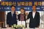 정부·지자체, DMZ 세계유산 남북 공동등재 노력 합의