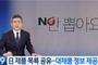 """나경원 """"KBS 뉴스와의 전쟁 선포"""""""