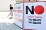 [단독] '일제' 불매운동 로고, 출처는 중국?