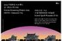 현대작가 10인이 만난 정조의 이상 도시 수원 화성
