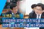 """[총선] 소병훈 """"소방관 국가직 전환 환영...더 안전한 대한민국으로"""""""