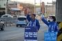 [총선] 김현권 '청년을 안아주는 구미' 공약 발표