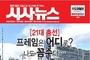 <시사뉴스> 573호...총선특집...희망을 부르는 김재용 展, 정동균 양평군수 등